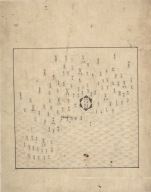 分野與圖 = Atlas of the realm: cosmology and provinces