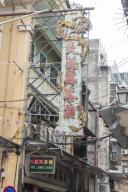 """十月初五街127號開業逾70多年的""""大龍鳳茶樓"""""""