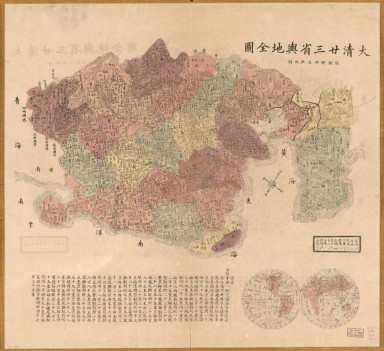 大清廿三省與地全圖 ; 附朝鮮州道與地圖 = Complete map of the twenty-three provinces of the great Qing Dynasty with a provincial map of Korea