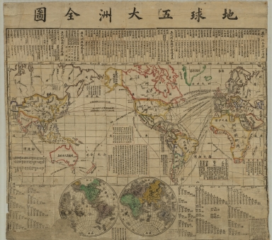 地球五大洲全圖 = Complete map of the five continents of the world
