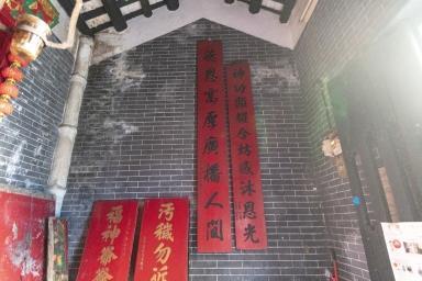 福德祠(大碼頭街)