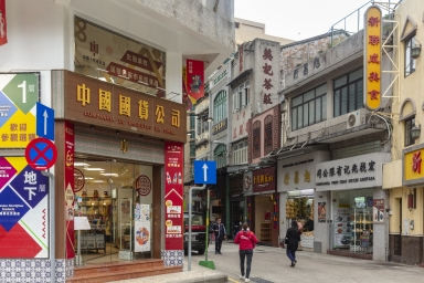 """十月初五街""""中國國貨公司"""""""