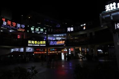 唐家灣夜景