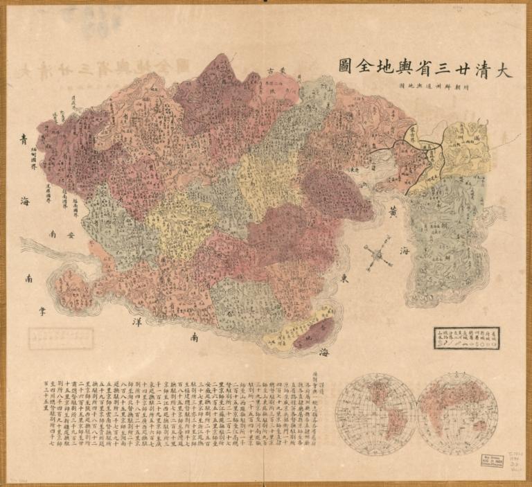 大清廿三省與地全圖 ; 附朝鮮州道與地圖 = Complete map of the twenty-three provinces of the great Qing Dynasty with a provincial map of Korea