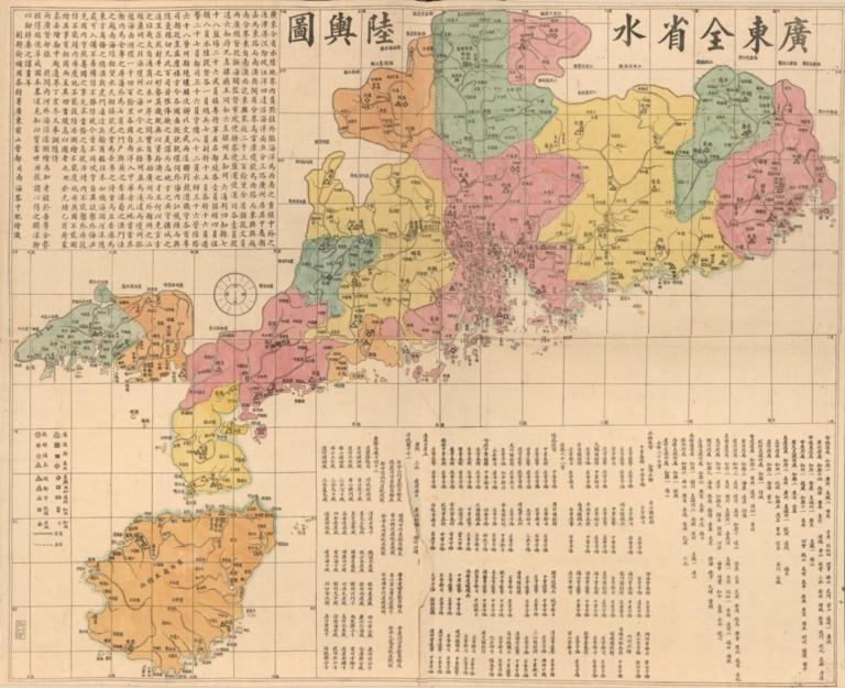 廣東全省水陸與圖 = Map of the waterways and roads in Guangdong Province