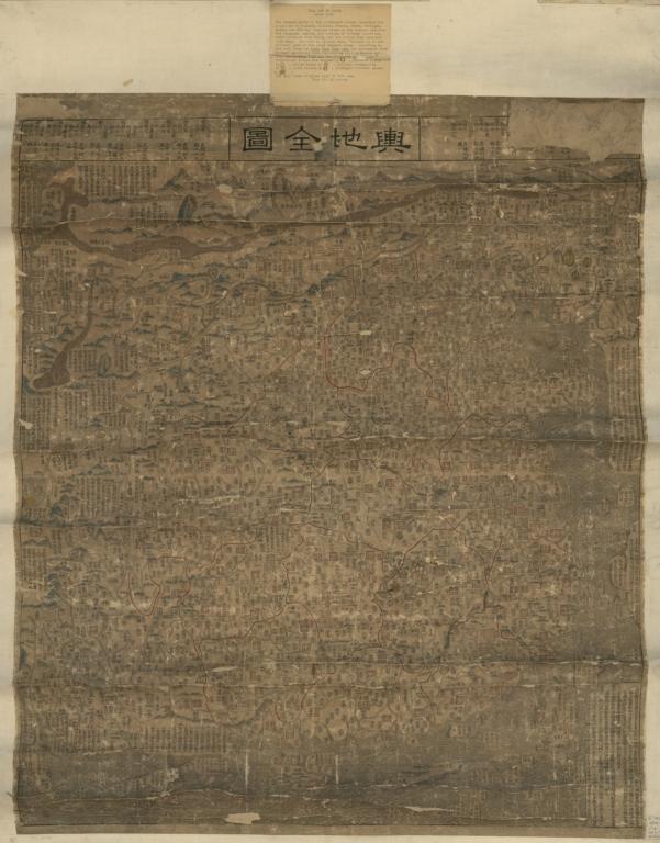 輿地全圖 = Complete map of imperial territory