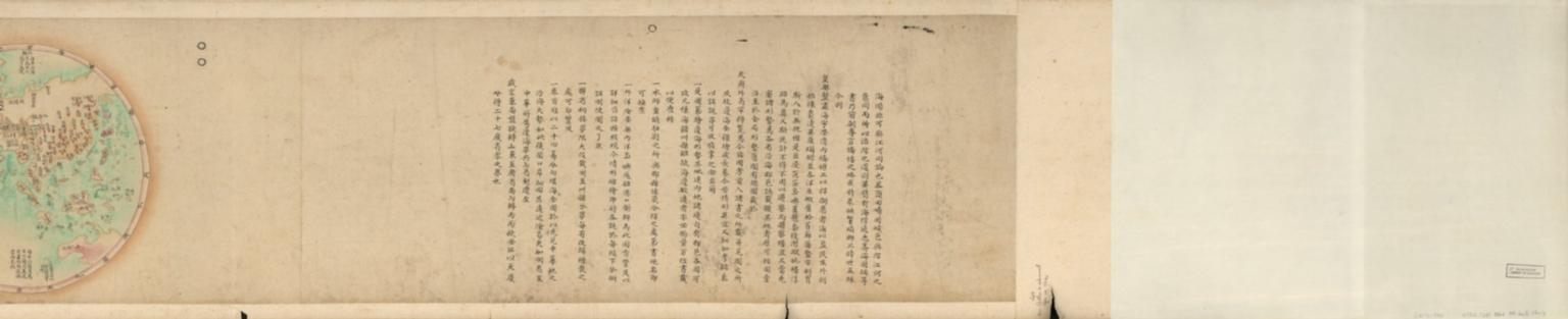 海疆洋界形勢全圖.Part 1 = Coastal map of China.Part 1
