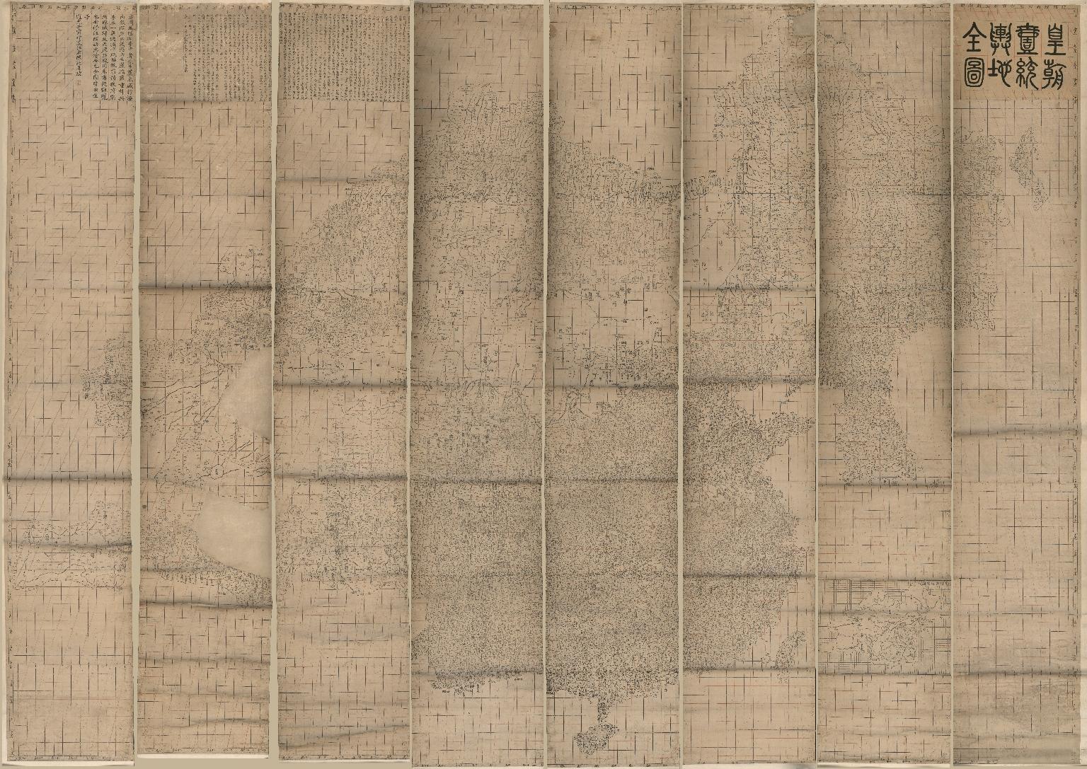 皇朝一統與地全圖 = Qing Empire's complete map of all under heaven