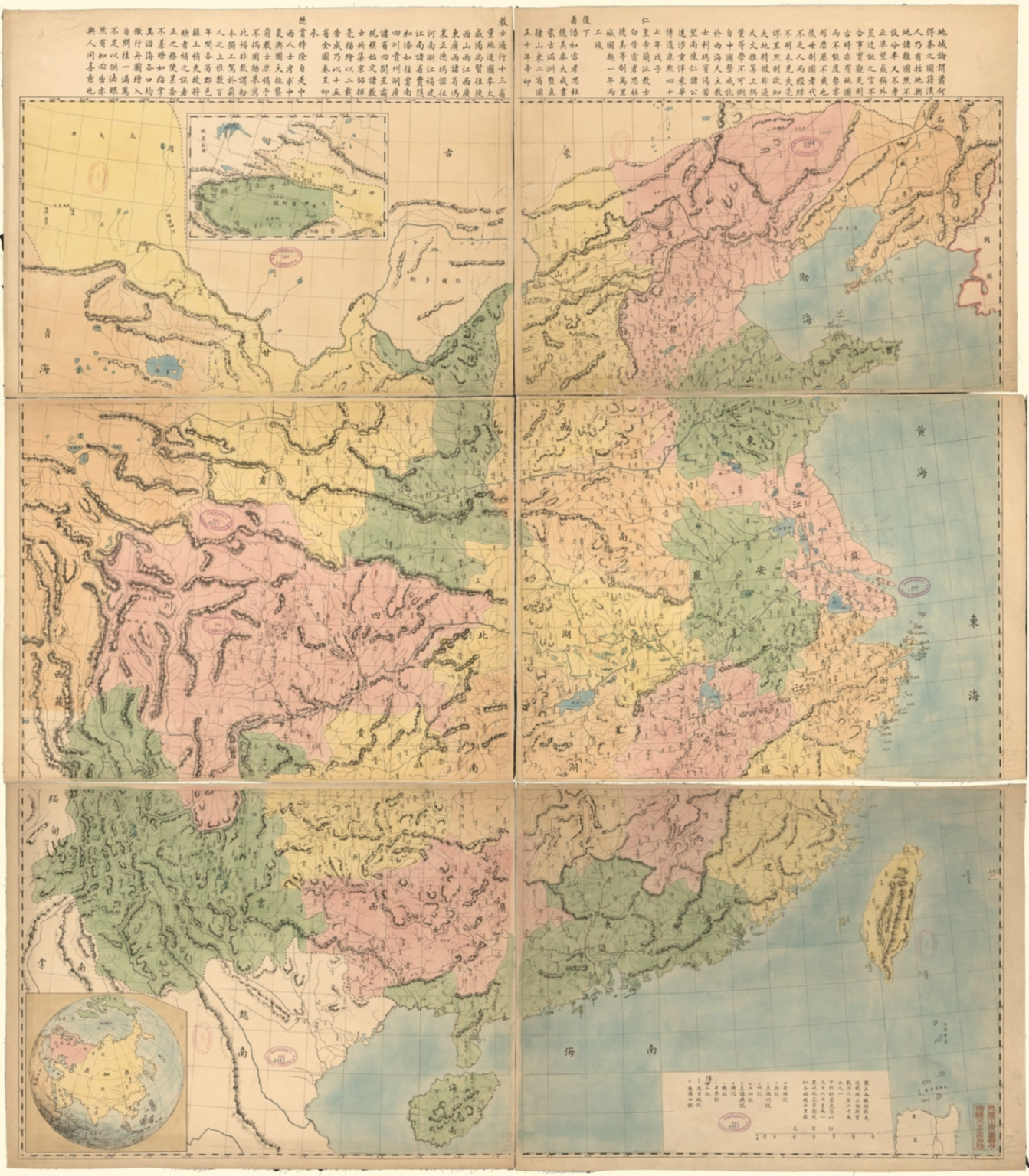 皇朝直省輿地全圖 = Qing Empire's complete map of all provinces