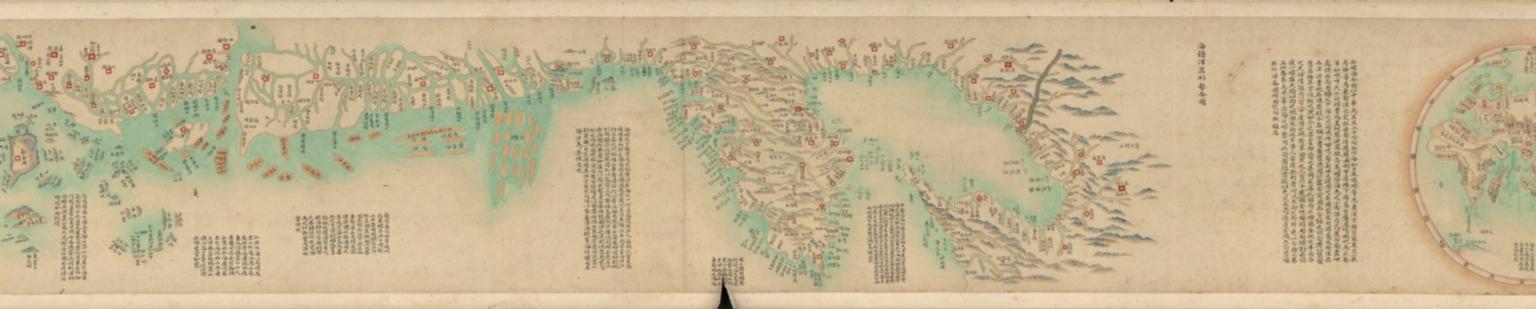 海疆洋界形勢全圖.Part 2 = Coastal map of China.Part 2