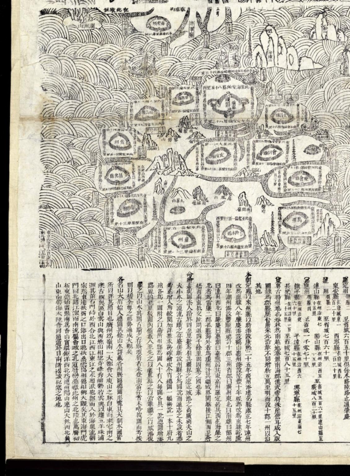 廣東省地圖 = Carte de la province de Canton. Part 7