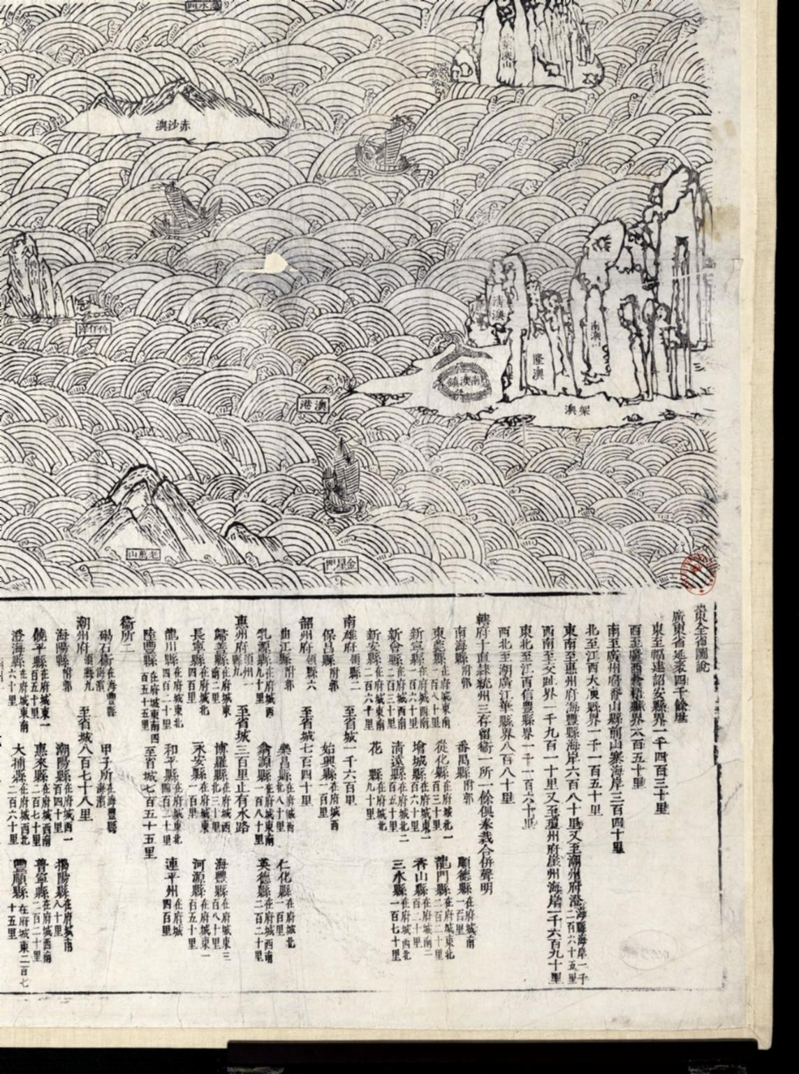 廣東省地圖 = Carte de la province de Canton. Part 9