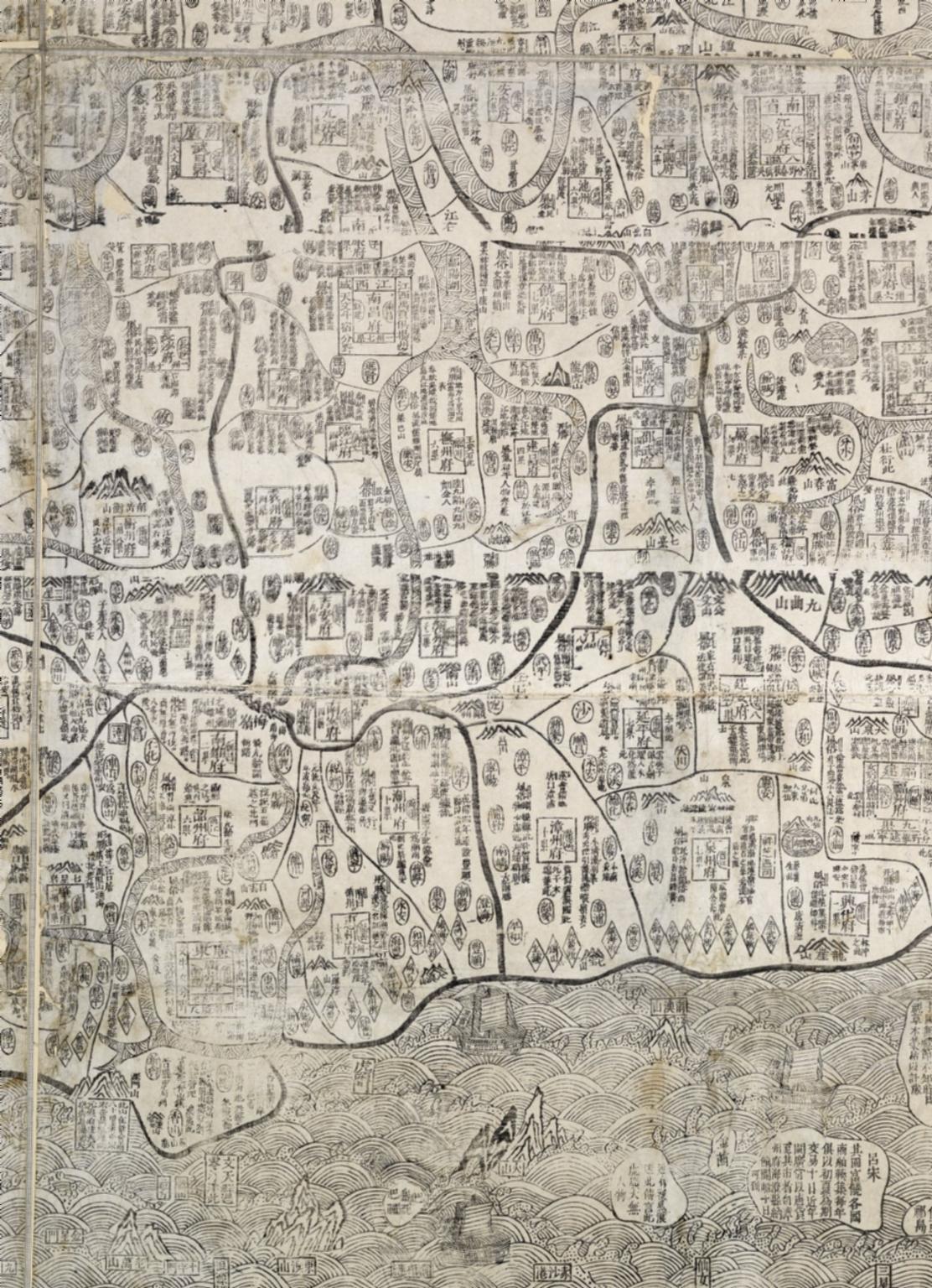 [Carte de la Chine]. Part 11