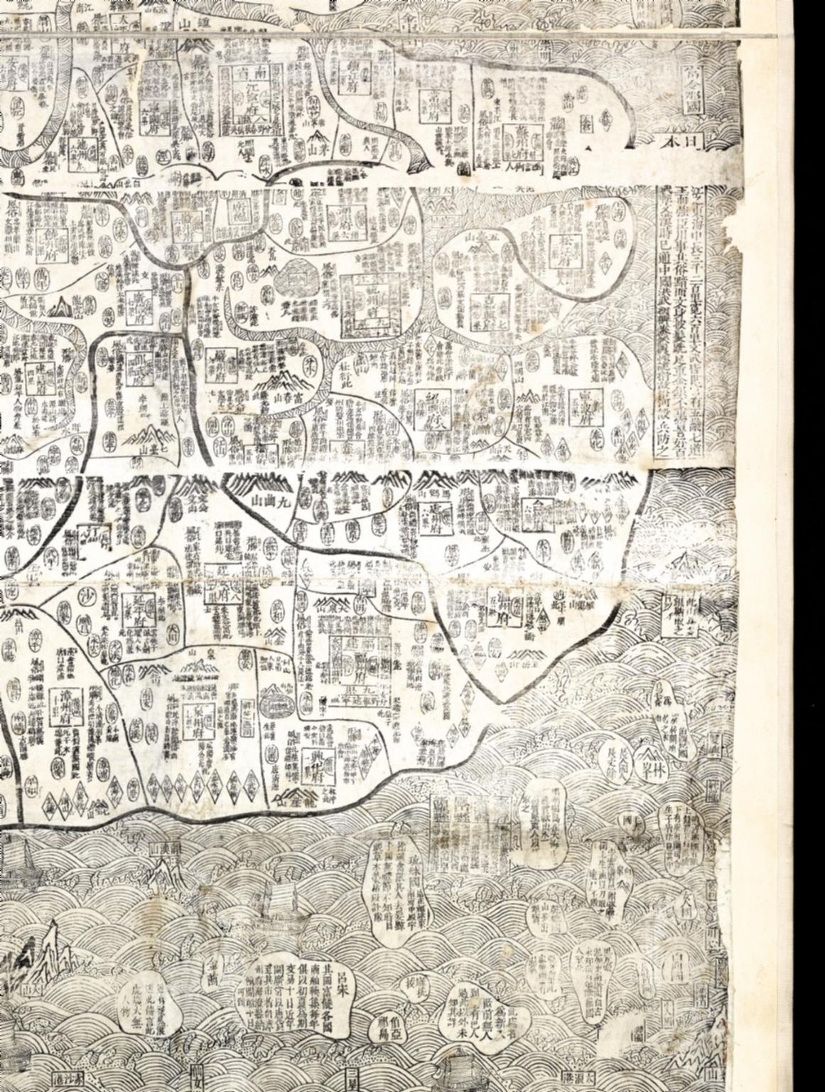 [Carte de la Chine]. Part 12