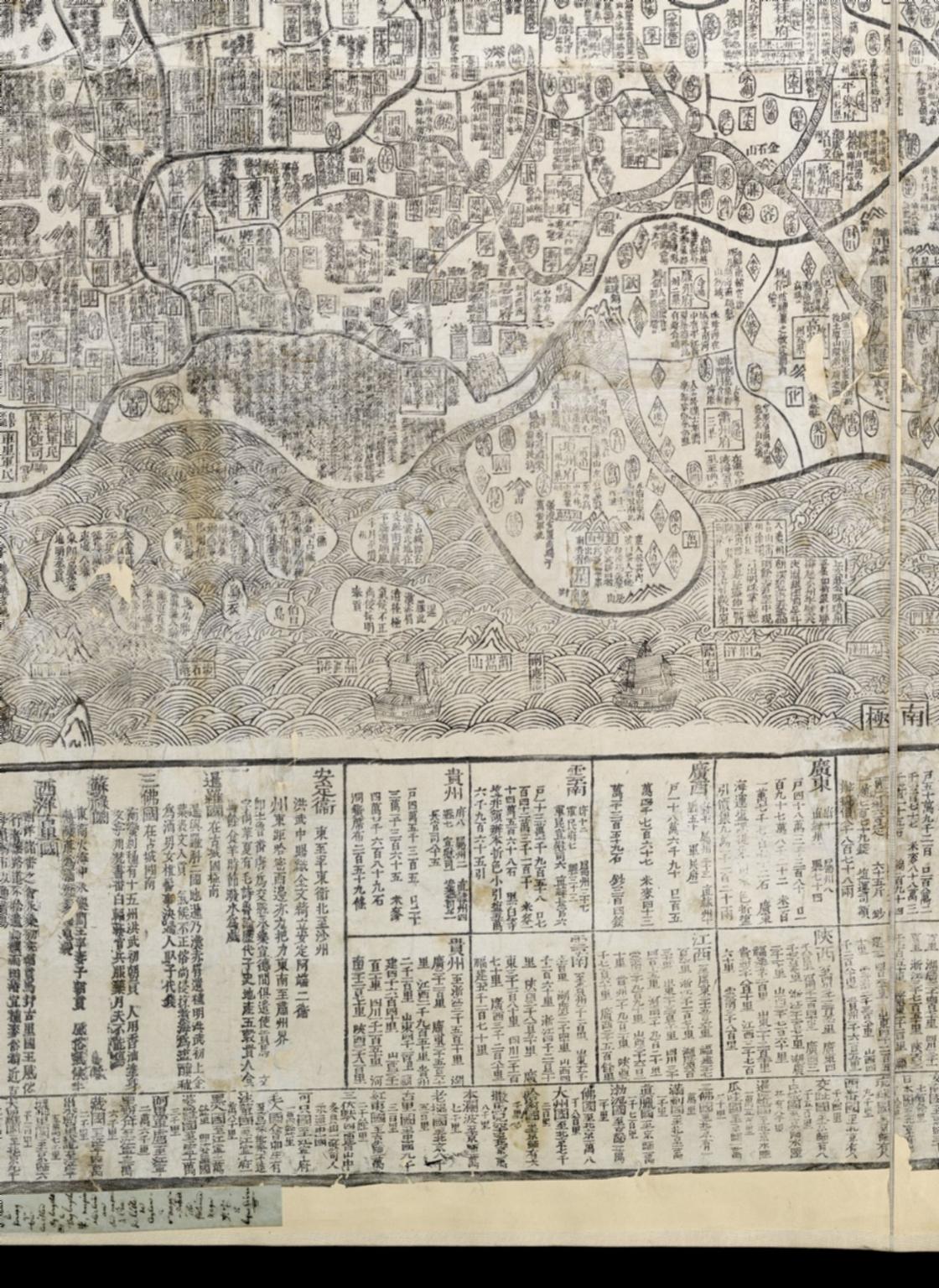 [Carte de la Chine]. Part 14