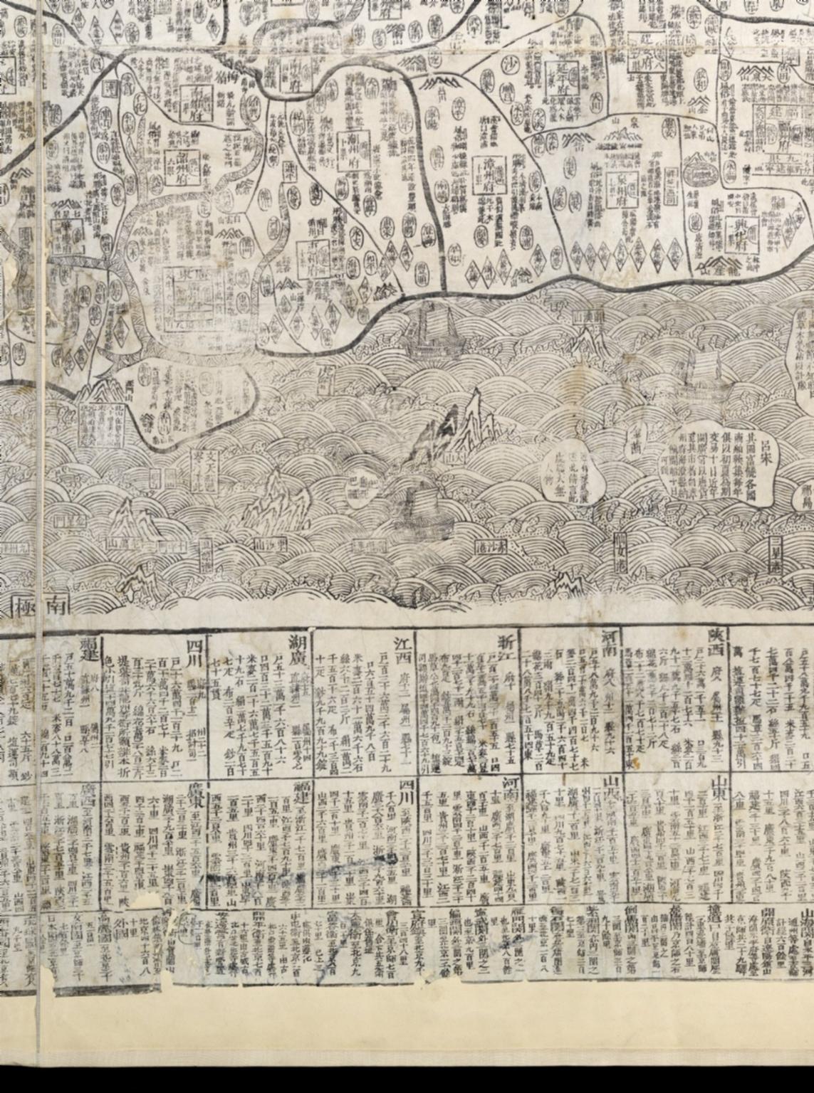[Carte de la Chine]. Part 15