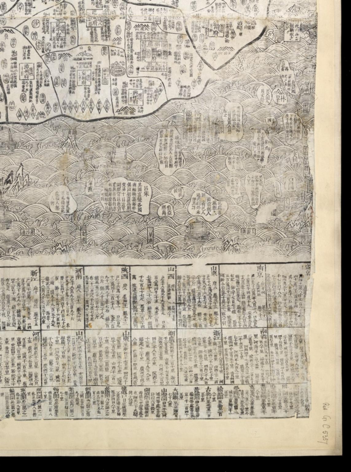 [Carte de la Chine]. Part 16