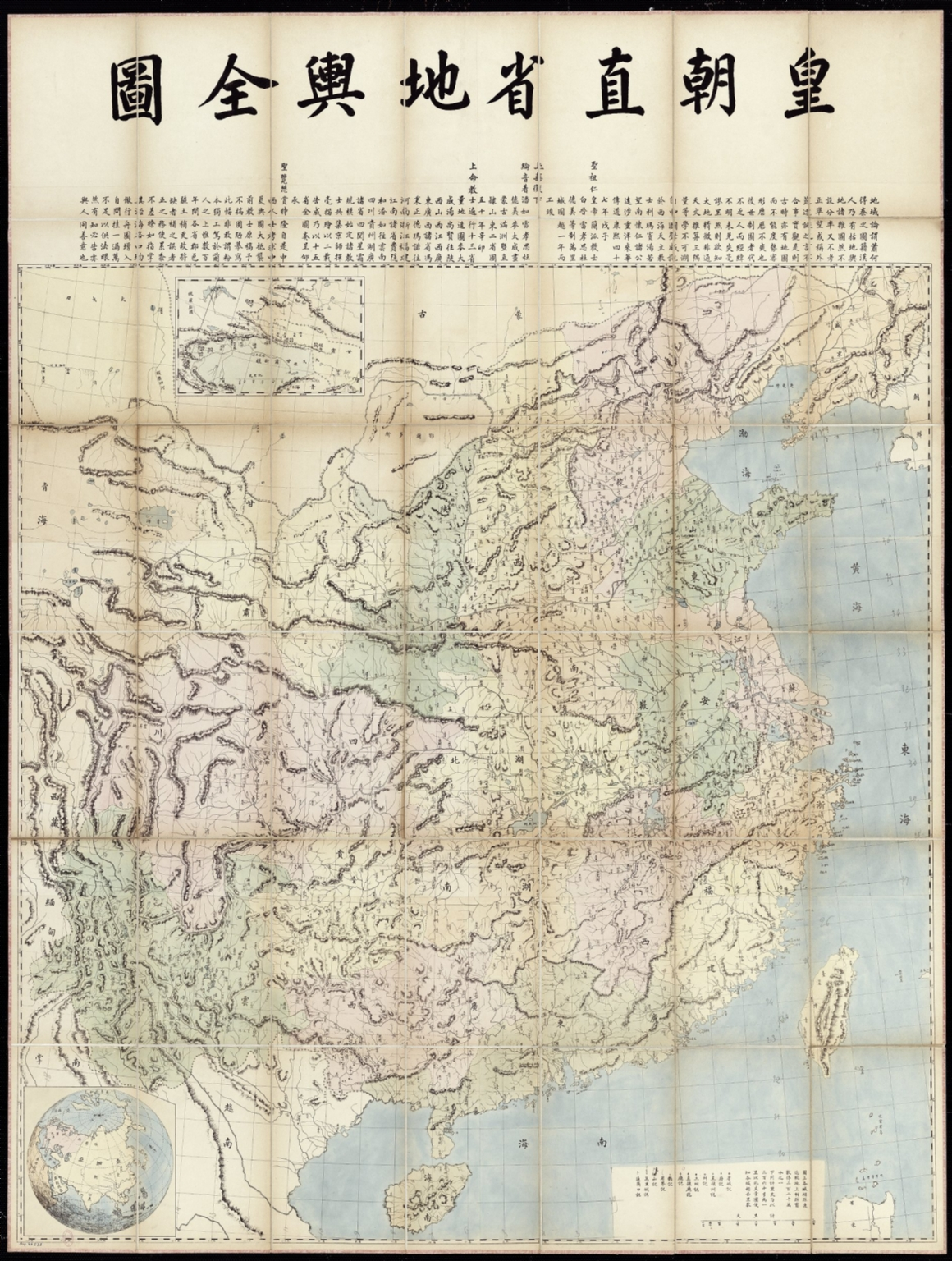 皇朝直省地輿全圖 = Carte des provinces de la Chine