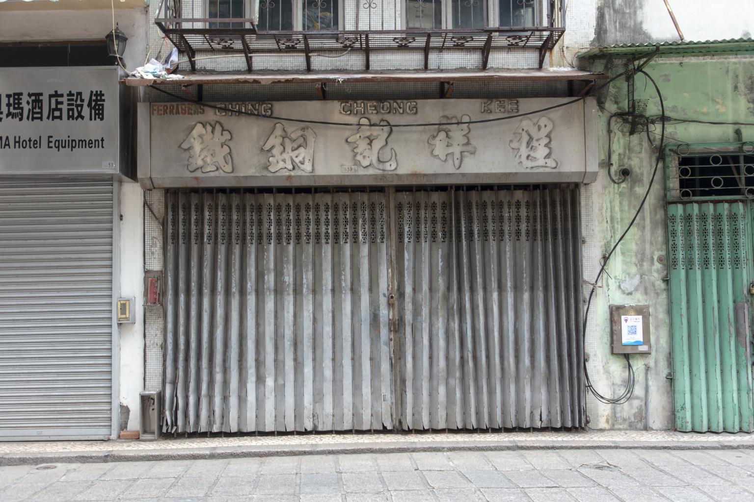 """果欄街53號""""程祥記""""銅鐵"""