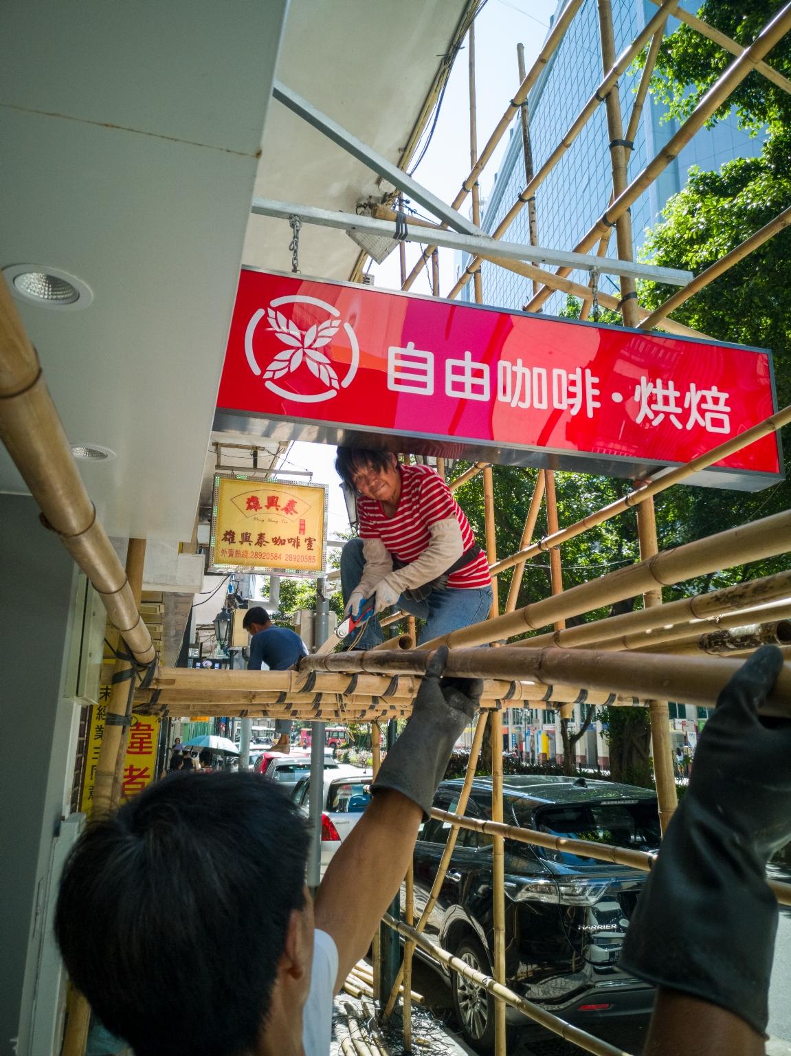 南灣大馬路,搭竹棚的女工