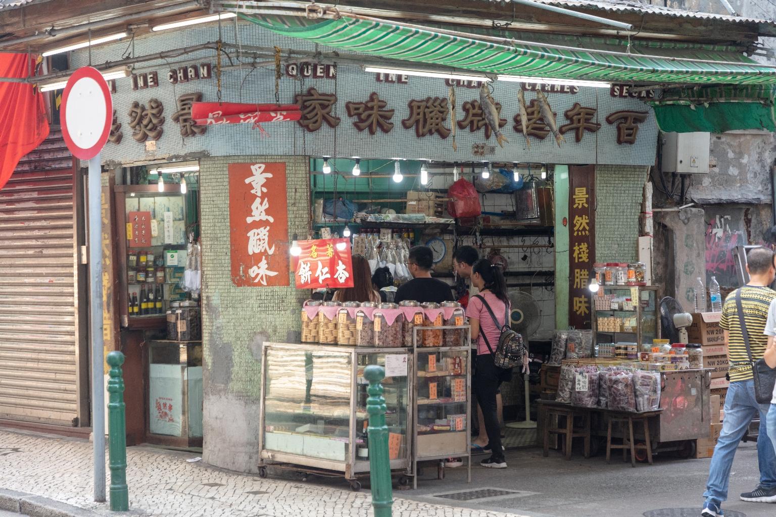 """大街76號,百年老店""""景然棧"""""""