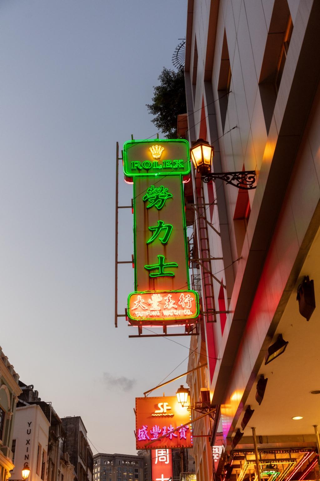 """新馬路""""大豐錶行""""的老式霓虹燈招牌"""