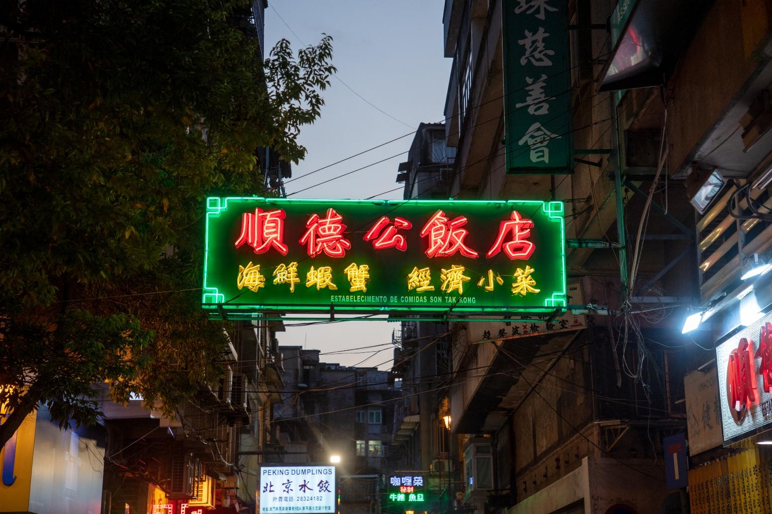 """大街,""""順德公飯店""""的霓虹燈招牌"""