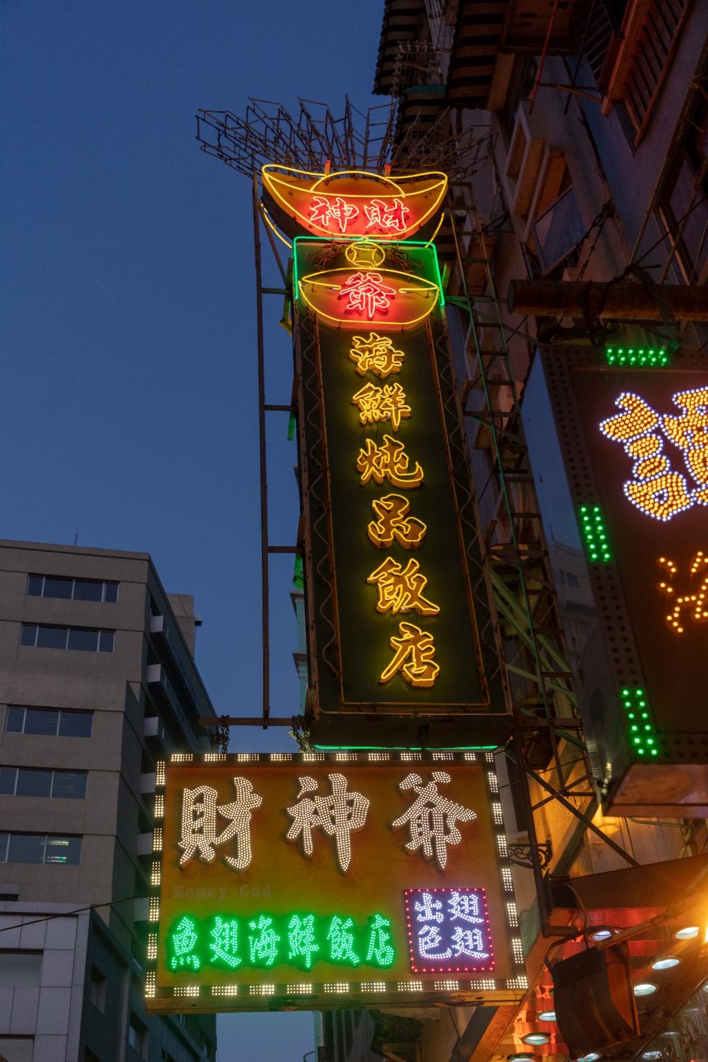 """大街,""""財神飯店""""的老式霓虹燈招牌及新款led燈招牌"""