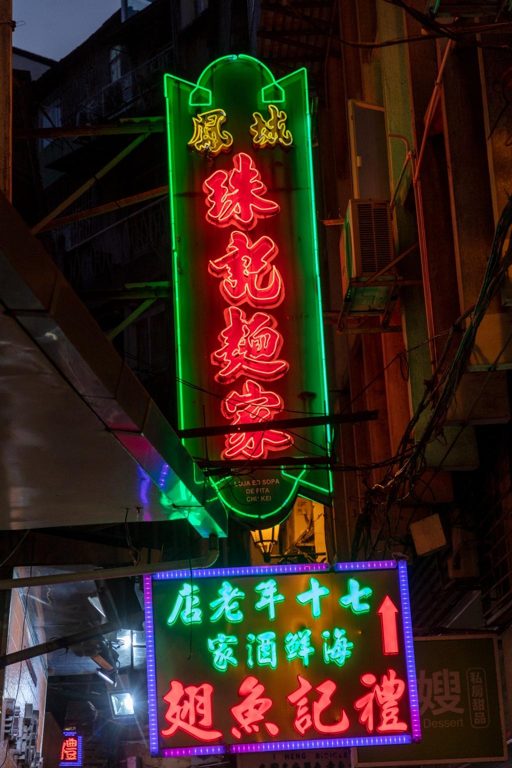 """天神巷,""""珠記麵家""""的霓虹燈招牌"""